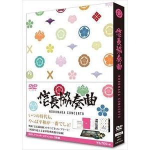 映画「信長協奏曲」スペシャル・エディションDVD [DVD] ggking