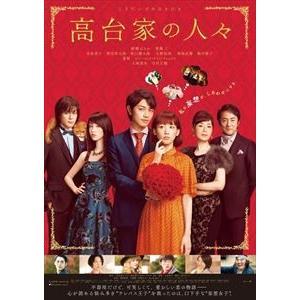 高台家の人々 DVDスタンダード・エディション [DVD]|ggking