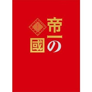 帝一の國 豪華絢爛版DVD [DVD]|ggking