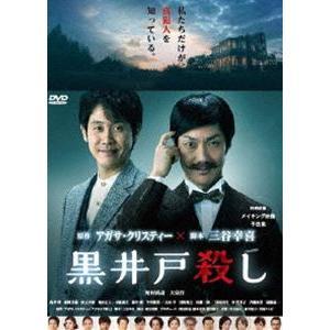 黒井戸殺し DVD [DVD]|ggking