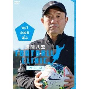 風間八宏 FOOTBALL CLINIC アドバンス Vol.1 止める、運ぶ [DVD]|ggking