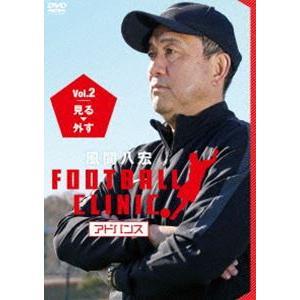 風間八宏 FOOTBALL CLINIC アドバンス Vol.2 見る、外す [DVD]|ggking