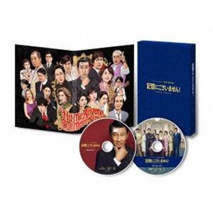 記憶にございません! DVD スペシャル・エディション [DVD]|ggking