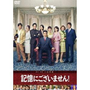 記憶にございません! DVD スタンダード・エディション [DVD]|ggking