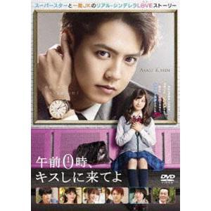 午前0時、キスしに来てよ DVD スタンダード・エディション [DVD] ggking