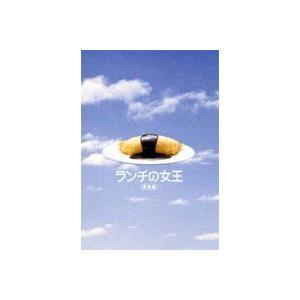 ランチの女王 DVD-BOX [DVD]|ggking