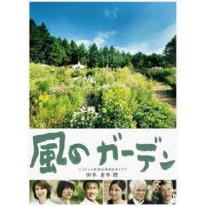 風のガーデン DVD-BOX [DVD]|ggking