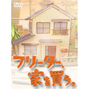 フリーター、家を買う。DVD-BOX [DVD]|ggking