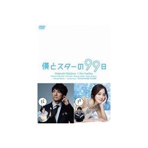 僕とスターの99日 DVD-BOX [DVD]|ggking