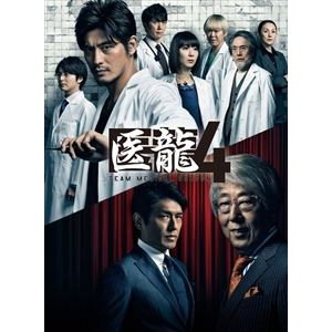 医龍4〜Team Medical Dragon〜 DVD BOX [DVD]|ggking