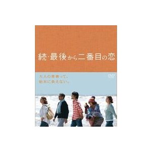 続・最後から二番目の恋 DVD BOX [DVD]|ggking