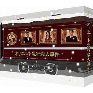 オリエント急行殺人事件 DVD-BOX [DVD] ggking