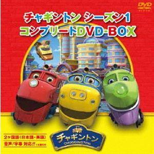 チャギントン シーズン1 コンプリートDVD-BOX スペシャルプライス版(DVD)