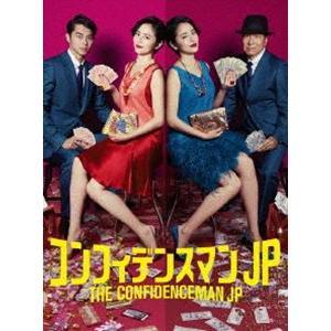 コンフィデンスマンJP DVD-BOX [DVD]|ggking