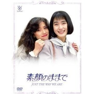 素顔のままで JUST THE WAY WE ARE DVD BOX [DVD]|ggking