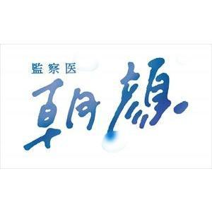 監察医 朝顔 DVD-BOX [DVD]