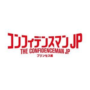 コンフィデンスマンJP プリンセス編 DVD豪華版 [DVD]|ggking