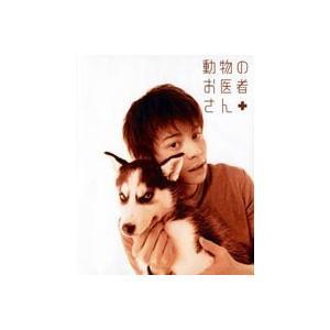 動物のお医者さん DVD-BOX [DVD]|ggking