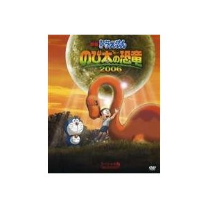 映画 ドラえもん のび太の恐竜 2006 スペシャル版 <初回限定版> [DVD]|ggking