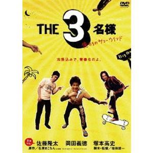 THE 3名様 俺たちのサマーウインド [DVD] ggking