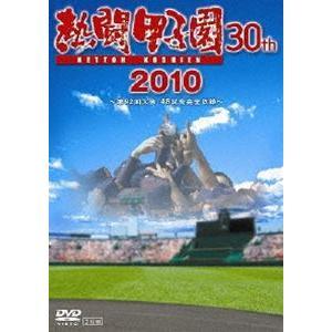 熱闘甲子園 2010 [DVD]|ggking