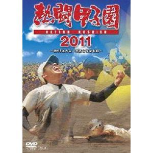 熱闘甲子園 2011 [DVD]|ggking