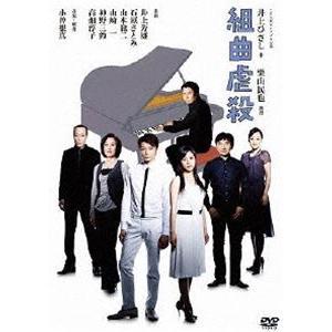 組曲虐殺 [DVD]|ggking