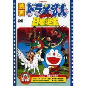 映画 ドラえもん のび太の日本誕生【映画 ドラえもん30周年記念・期間限定生産商品】 [DVD]|ggking