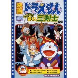 映画 ドラえもん のび太と夢幻三剣士【映画 ドラえもん30周年記念・期間限定生産商品】 [DVD]|ggking