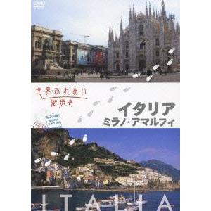 世界ふれあい街歩き イタリア/ミラノ・アマルフィー [DVD]|ggking