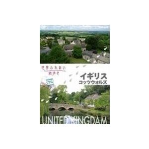 世界ふれあい街歩き イギリス コッツウォルズ [DVD]|ggking
