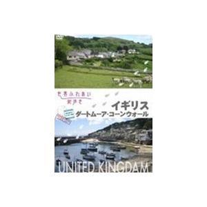 世界ふれあい街歩き イギリス ダートムーア/コーンウォール [DVD]|ggking
