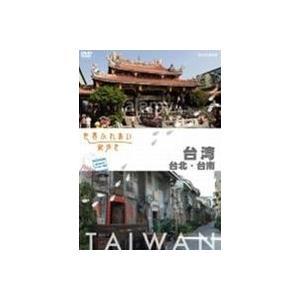 世界ふれあい街歩き 台湾/台北・台南 [DVD]|ggking