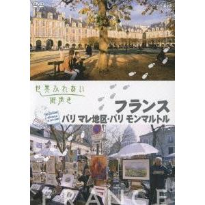 世界ふれあい街歩き フランス〜パリ〜 マレ地区/モンマルトル [DVD]|ggking