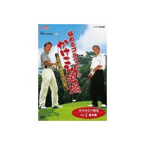 NHK趣味悠々 悩めるゴルファーのかけこみ道場 〜高松志門・奥田靖己が伝授〜ゆるゆるの極意VOL.1(基本編) [DVD] ggking