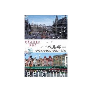 世界ふれあい街歩き ベルギー/ブリュッセル・ブルージュ [DVD]|ggking