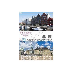 世界ふれあい街歩き 北欧/ベルゲン・コペンハーゲン [DVD]|ggking