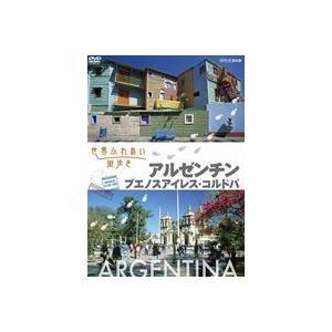 世界ふれあい街歩き アルゼンチン/ブエノスアイレス・コルドバ [DVD]|ggking
