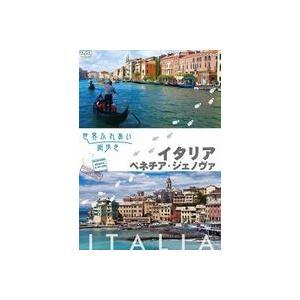 世界ふれあい街歩き イタリア/ベネチア・ジェノバ [DVD]|ggking