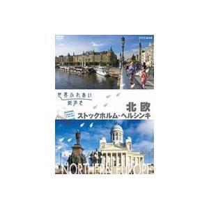世界ふれあい街歩き 北欧/ストックホルム・ヘルシンキ [DVD]|ggking