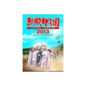 熱闘甲子園 2013 [DVD]|ggking