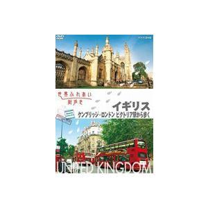 世界ふれあい街歩き イギリス ケンブリッジ/ロンドンビクトリア駅から歩く [DVD]|ggking