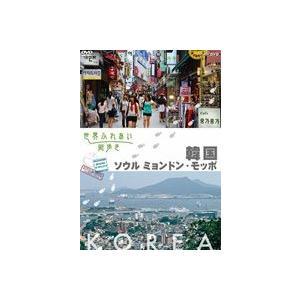 世界ふれあい街歩き 韓国 ソウルミョンドン/モッポ [DVD]|ggking