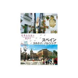 世界ふれあい街歩き スペイン コルドバ/バレンシア [DVD]|ggking