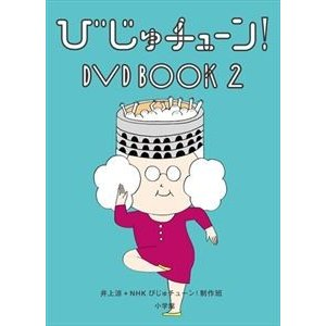 びじゅチューン! DVD BOOK2 [DVD]|ggking