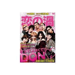 種別:DVD 新倉健太 大根仁 解説:部屋コンに集まった男女9人。イケてないオサムに、カノジョを紹介...