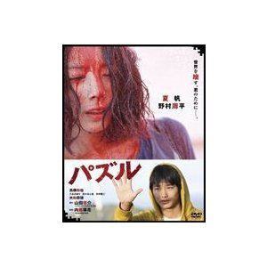 パズル DVD [DVD]|ggking
