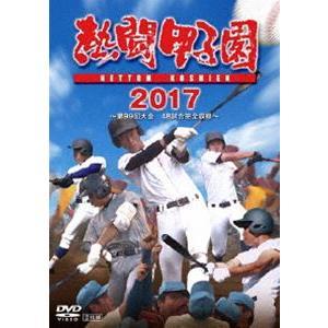 熱闘甲子園 2017 第99回大会 [DVD]|ggking