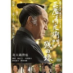 三屋清左衛門残日録 [DVD]|ggking