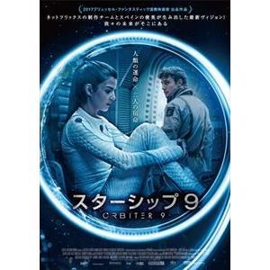 スターシップ9 [DVD]|ggking